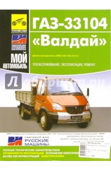 онлайн книга по ремонту и эксплуатации ваз 2107