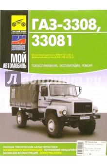 Газ-33081 руководство по эксплуатации техническому обслуживанию и ремонту
