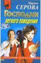 Серова Марина Сергеевна. Господин легкого поведения