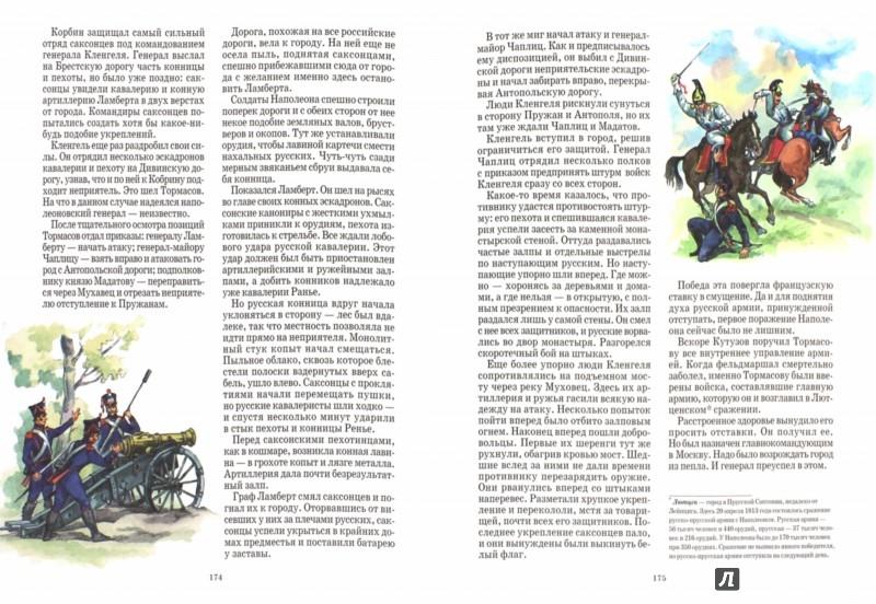 Иллюстрация 1 из 45 для Русские победы - Лубченков, Каштанов, Калинов | Лабиринт - книги. Источник: Лабиринт