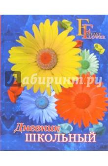 Дневник ДБ34869 Цветочная фантазия. Герберы
