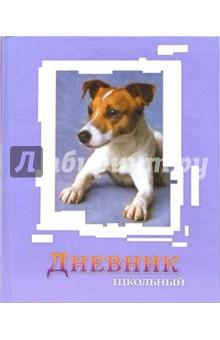 Дневник ДДЛ034865 Милый Рассел-Терьер