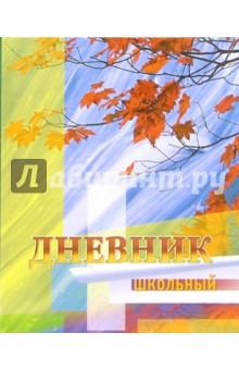Дневник ДУ034889 Осенняя фантазия