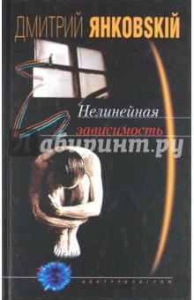 Янковский Дмитрий Валентинович Нелинейная зависимость