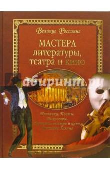Мастера литературы, театра и кино