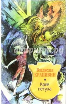 Крапивин Владислав Петрович Крик петуха