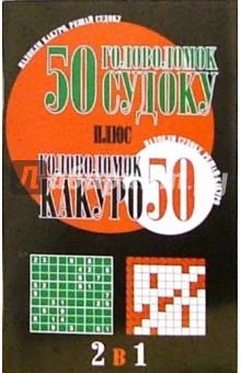 50 головоломок судоку плюс 50 головоломок какуро