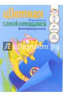 Цветная самоклеющаяся флюоресцентная бумага А4 8 листов (С30401) Хамелеон