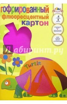Цветной картон. Флюоресцентный. Гофрированный. А4 4 листа Черепаха (С29701)