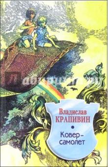 Крапивин Владислав Петрович Ковер-самолет: Повесть-сказка