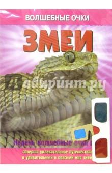 Волшебные очки: Змеи