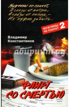 Константинов Владимир Михайлович Флирт со смертью