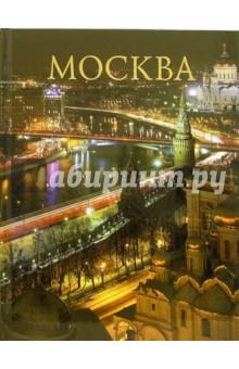 Альбом: Москва (без футляра)