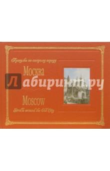 Альбом: Прогулки по старому городу Москва (на русском и английском языках)