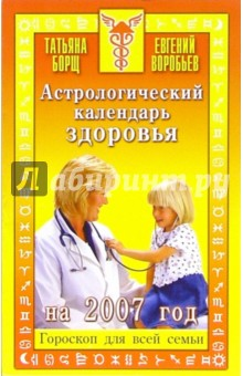 Астрологический календарь здоровья на 2007 год
