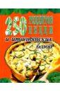 250 рецептов пиццы и  ...