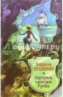 Крапивин Владислав Петрович Портфель капитана Румба