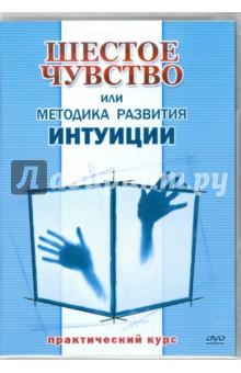 Шестое чувство или методика развития интуиции (DVD)