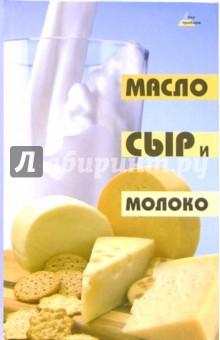 Масло, сыр и молоко