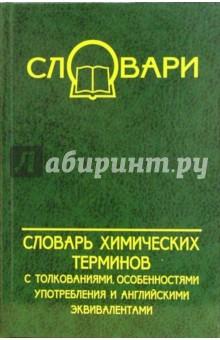 Словарь химических терминов (с толкованиями, особенностями употребления и английскими эквивалентами)