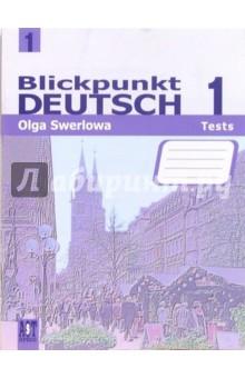 Немецкий язык: в центре внимания немецкий 1: Сборник проверочных заданий для 7 класса