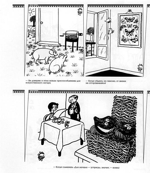 Иллюстрация 1 из 37 для Карикатуры - Жан Эффель | Лабиринт - книги. Источник: Лабиринт