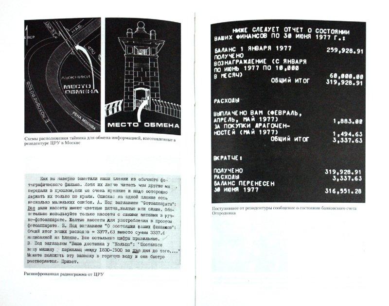 Иллюстрация 1 из 11 для Агентурная кличка-Трианон. Воспоминания контрразведчика - Игорь Перетрухин   Лабиринт - книги. Источник: Лабиринт