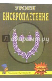 Якимовская, Свиридова - Уроки бисероплетения обложка книги.