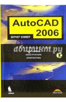 AutoCAD 2006. Руководство чертежника, конструктора, архитектора (+CD)