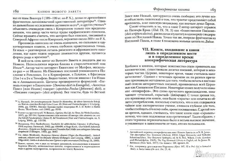 Иллюстрация 1 из 13 для Канон Нового Завета. Возникновение, развитие, значение - Брюс Мецгер | Лабиринт - книги. Источник: Лабиринт