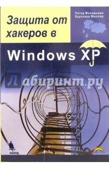 Защита от хакеров в Windows XPОперационные системы и утилиты для ПК<br>Книга посвящена безопасной работе на персональном компьютере под управлением Windows XP в Интернете. Приводятся основные положения по предотвращению несанкционированного доступа к системе. Рассматриваются вопросы конфиденциальности и надежности хранения данных. Классифицированы основные угрозы компьютерной безопасности и описываются необходимые меры противодействия. В приложениях приводятся основные сведения по структуре адресации в Интернете и семейству протоколов TCP/IP.<br>