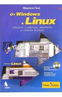 Гане Марсель От Windows к Linux (+CD)