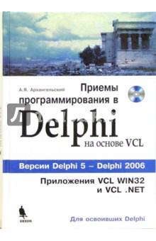 Приемы программирования в Delphi на основе VCL (+CD)