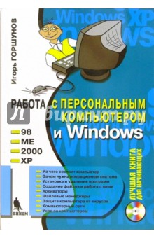 Работа с персональным компьютером и Windows 98, ME, 2000, XP (+ CD)