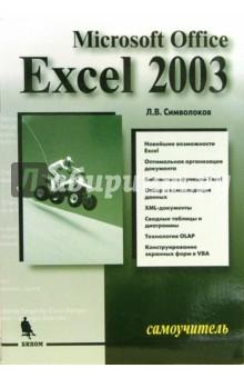 Символоков Леонид Microsoft Excel 2003: Самоучитель