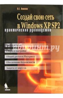 Кошелев Вячеслав Евгеньевич Создай свою сеть в Windows XP SP2. Практическое руководство