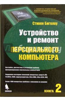 Бигелоу Стивен Дж. Устройство и ремонт персонального компьютера. Книга 2