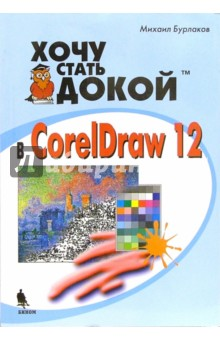 Бурлаков Михаил Викторович Хочу стать докой в Corel Draw 12