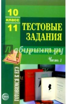 Малюшкин Александр Борисович Тестовые задания по русской литературе 10-11 класс. Часть 3