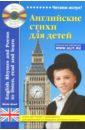 Катенин Сергей Английские стихи для детей. Книга для чтения (+ CD)
