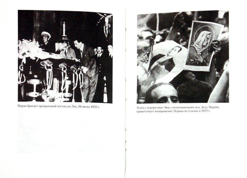 Иллюстрация 1 из 5 для Эвита. Женщина с хлыстом - Мэри Мейн | Лабиринт - книги. Источник: Лабиринт
