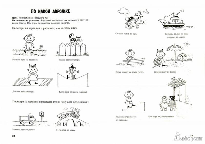 ЛОГОПЕДИЧЕСКИЕ ДОМАШНИЕ ЗАДАНИЯ ДЛЯ ДЕТЕЙ 3-4 ЛЕТ С ОНР СКАЧАТЬ БЕСПЛАТНО