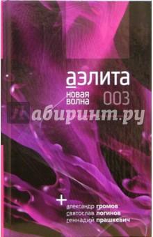 Аэлита. Новая волна/003: Фантастические повести и рассказы