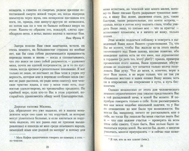 Иллюстрация 1 из 10 для Письма к Милене - Франц Кафка | Лабиринт - книги. Источник: Лабиринт