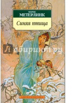 Метерлинк Морис Синяя птица: Пьесы