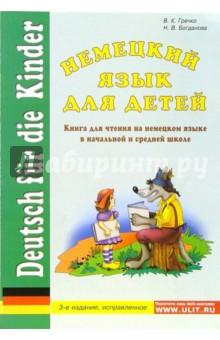 Немецкий язык для детей: Книга для чтения на немецком языке в начальной и средней школе