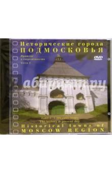 Исторические города Подмосковья (DVD)