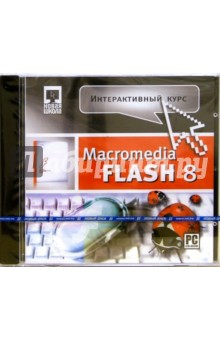 Интерактивный курс Macromedia Flash 8 (CDpc)