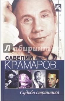 Савелий Крамаров. Судьба странника