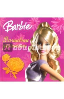 Барби. Волшебные украшения
